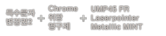 특수문자 변경권2 + Chrome 위장 영구제 + UMP45 FR Laserpointer Metallic MINT
