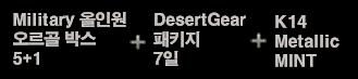 Millitary 올인원 오르골 박스 5+1 + DesertGear 패키지 7일 + K14 Metallic MINT