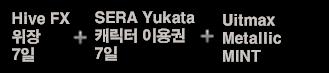 Hive FX 위장 7일 + SERA Yukata 캐릭터 이용권 7일 + Uitmax Metallic MINT