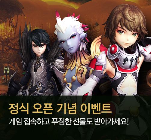 신규서버 '레이아라' 오픈!!
