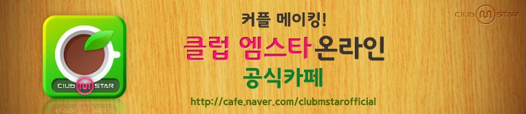 클럽엠스타 온라인 공식카페