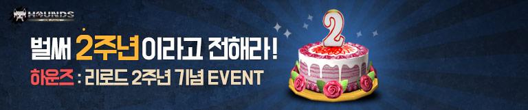 [�̺�Ʈ] 2�ֳ� ��� EVENT