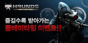 [이벤트] 설연휴부터 플레이 버닝!