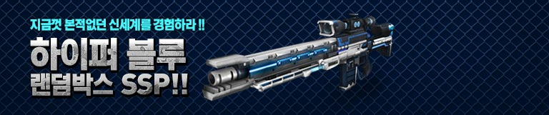 [신규] 하이퍼 블루 무기