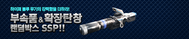 [신규] 하이퍼 블루 부속품&확장탄창