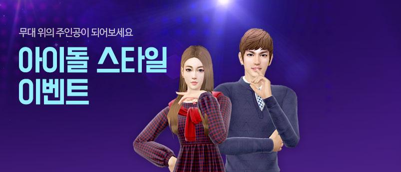 아이돌 스타일 이벤트
