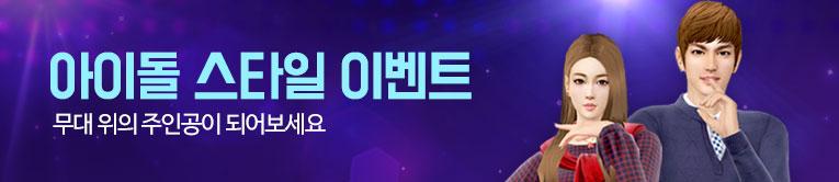 아이돌 스타일