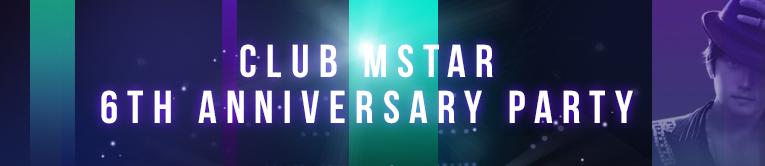 엠스타 6주년 기념 이벤트