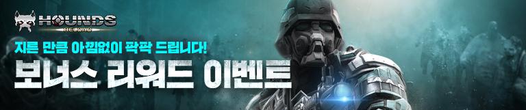 [이벤트] 보너스 리워드
