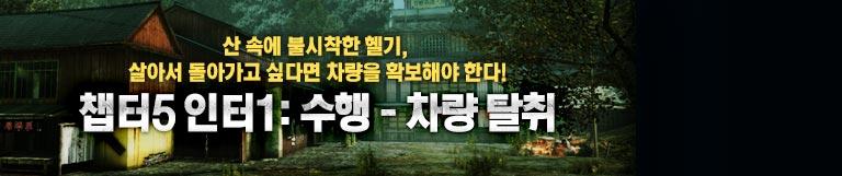 [미션] 5-1 인터미션