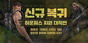 [하운즈] 신규복귀 이벤트