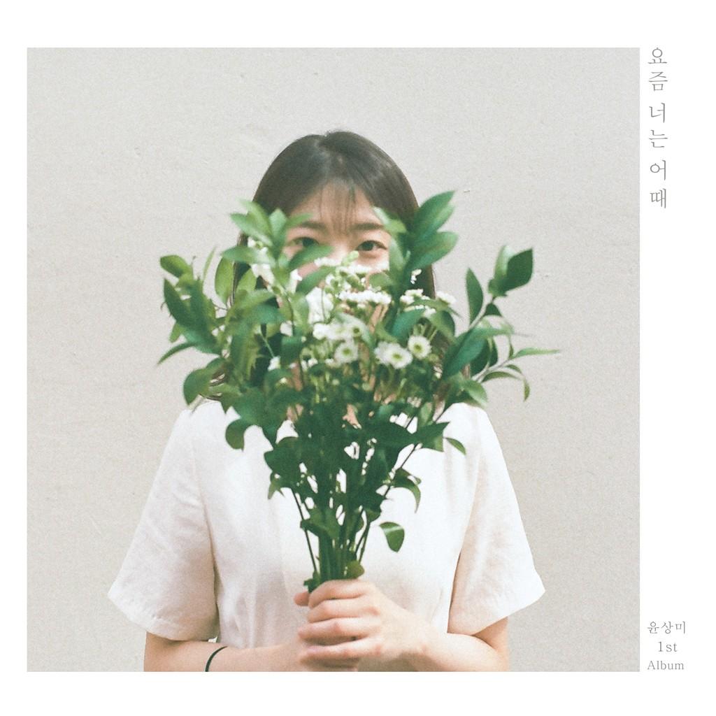 요즘 너는 어때 (Feat. 배재현 (허니지))