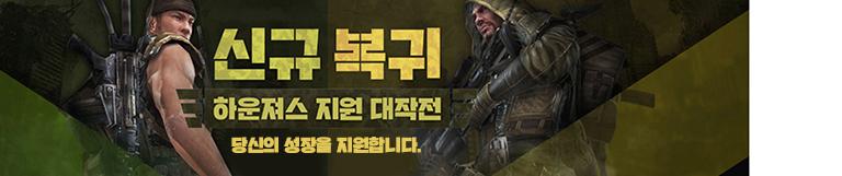 [이벤트] 신규 복귀 이벤트!