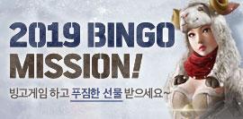 2019년 BINGO EVENT!