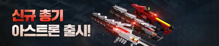 [공지] 아스트론 총기 출시!