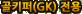 ����(GK) ���