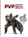 PVP모드