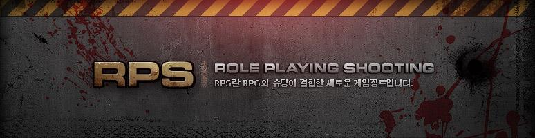 RPS란 RPG와 슈팅이 결합한 새로운 게임장르입니다.