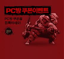 PC�� �����̺�Ʈ PC�� ������ ����ϼ���!