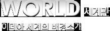 WORLD 세계관