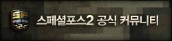 스페셜포스2 공식 커뮤니티